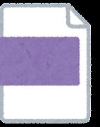ファイルアイコン(紫)