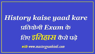how to memorise history hindi