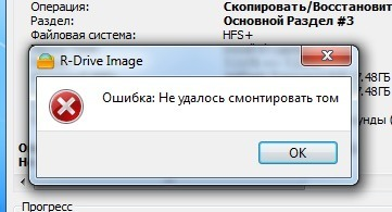 R-Drive_error