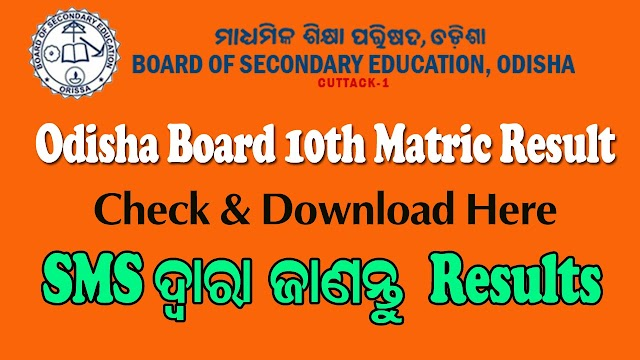 BSE Odisha Matric 10th Result 2018 out, Check Results Online & By Mobile SMS