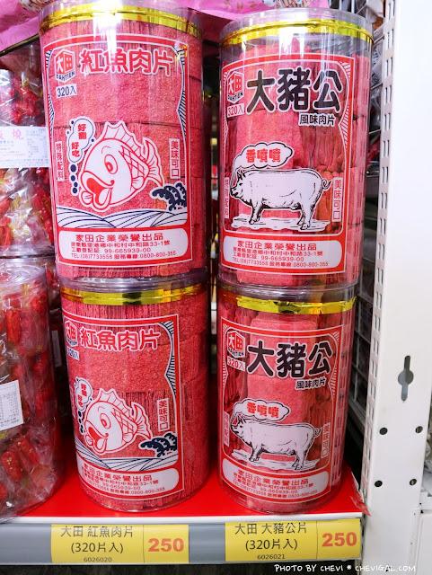IMG 8958 - 熱血採訪│台灣E食館,年貨糖果餅乾禮盒買到剁手手!甜甜價讓你們吃得嘴甜心也甜!
