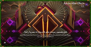 تحميل برنامج Adobe After Effects CC 2017