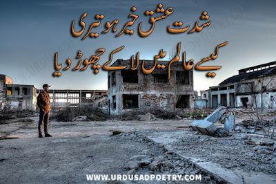 Shiddat-E-Ishq Khair Ho Teri