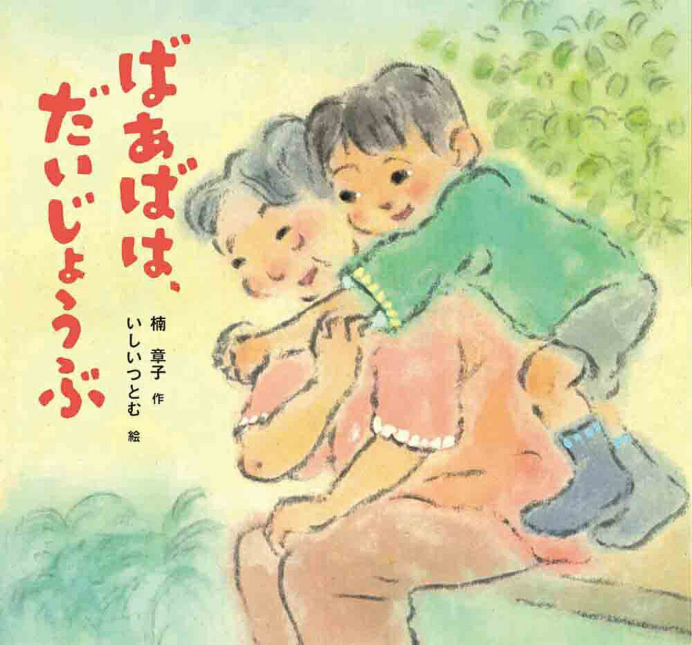 Baba wa daijobu - Akiko Kusunoki