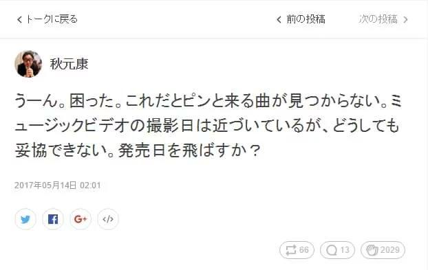 yasushi akimoto media 755 account