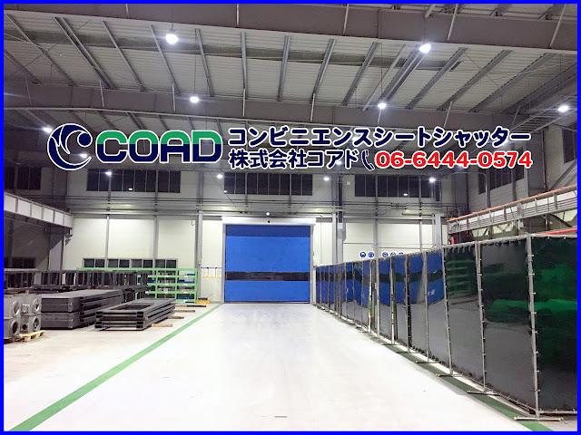高速シートシャッター、高速シートシャッター、高速シートシャッター、株式会社コアド、コアド、シート製高速シャッター、コンビニエンスシートシャッター、COAD、COAD、コアド 、コアドシャッター、コアドドア、HACCP,GMP,cGMP、自動復帰シャッター、自動復帰シャッター