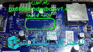 فلاشة و احدث ملف قنوات دانسات DANSAT DS4 HD MINI