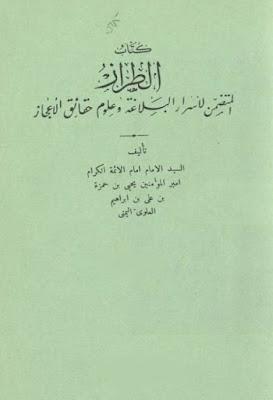 الطراز المتضمن لأسرار البلاغة وعلوم حقائق الاعجار - المؤيد الزيدي (دار الكتب الخديوية) , pdf