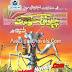 Chiyoonti Hakumat Novel By Ishtiaq Ahmed Pdf Free Download