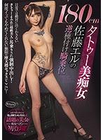CJOD-194 180cmタトゥー美痴女