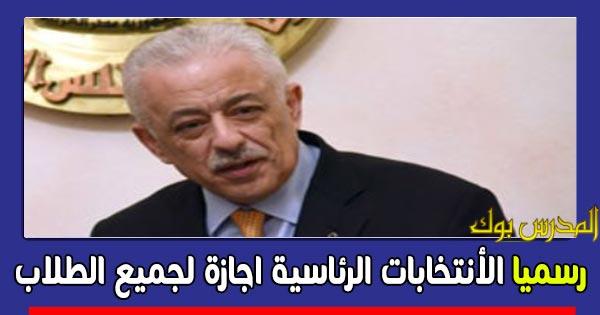 """""""التعليم"""" تمنح جميع طلاب المدارس إجازة خلال أيام انتخابات الرئاسة ..للتفاصيل من هنا"""