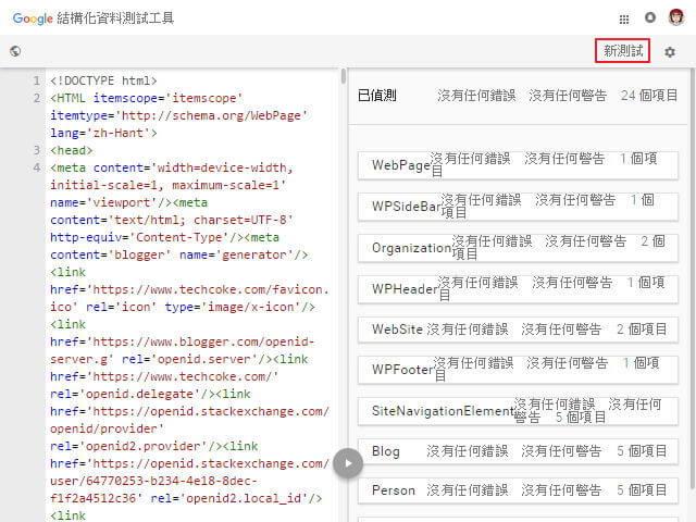 Google 結構化資料測試工具:使用方式與基本準則_201