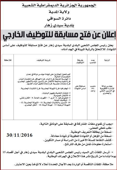 إعلان مسابقة توظيف ببلدية سيدي زهار ولاية المدية