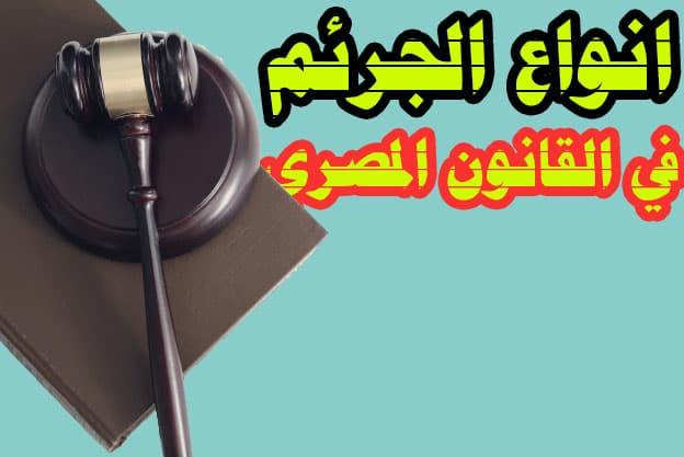 بالتفصيل انواع الجرائم - الفرق بين الجنايات والجنح والمخالفات في القانون المصري