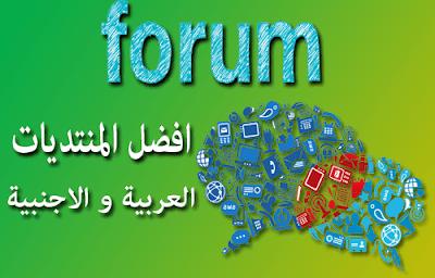 افضل المنتديات العربية و الاجنبية