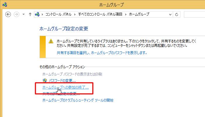 Windows 8.1 設定時間にスリープしない -2