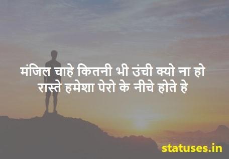 One Line Status Hindi On Life