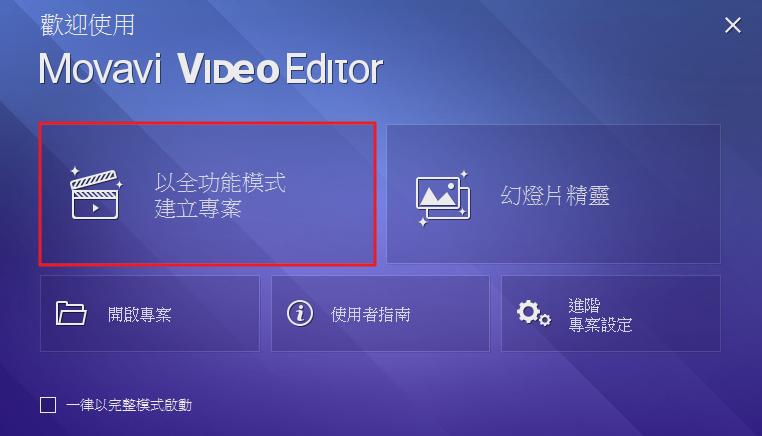 Image%2B009 - Movavi Video Editor - 專業的影片編輯軟體/影片去背就是這麼簡單!