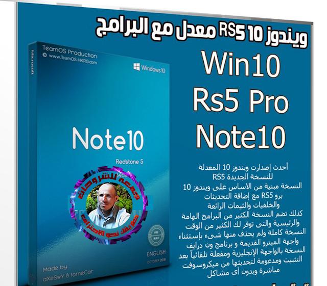 تحميل ويندوز 10 RS5 معدل مع البرامج  Win10 Rs5 Pro Note10 X64