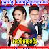 Khmer Movie - Tep-Thida-Muk-Pi 33 END - Movie Khme - Thai Drama