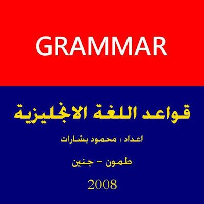 تحميل كتاب تعلم قواعد اللغة الإنجليزية للمبتدئين pdf