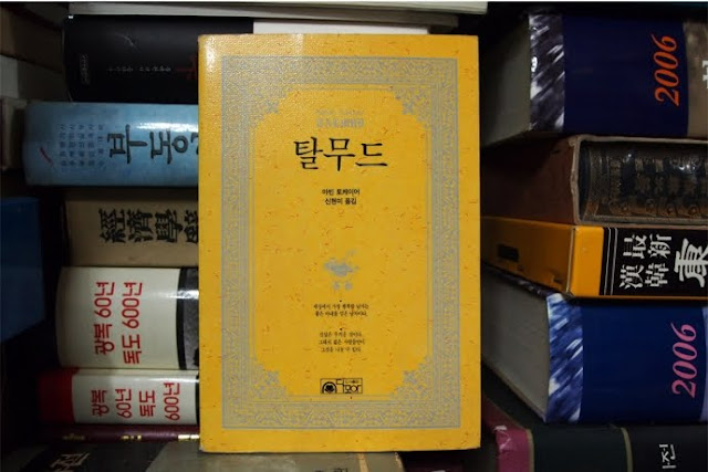 Jewish Talmud - a compulsory reading material in South Korean schools