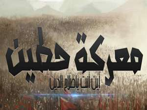 معركة قادها صلاح الدين ضد الصليبيين في بلاد الشام