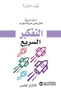 كتاب التفكير السريع pdf - تشارلز فيلبس