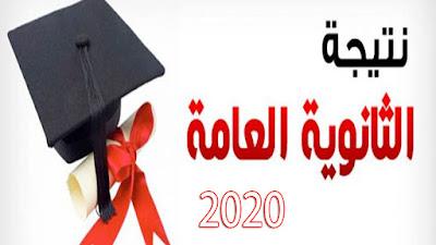 الان ظهرت نتيجة الثانوية العامه 2020 بالاسم ورقم الجلوس