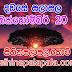 Lagna Palapala Ada Dawase  | ලග්න පලාපල | Sathiye Lagna Palapala 2020 | 2020-10-20