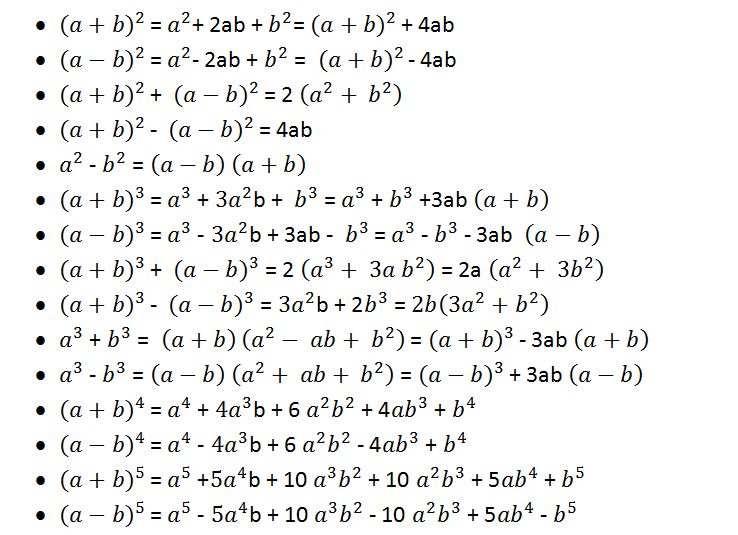 बीजगणित के महत्वपूर्ण सूत्र भाग
