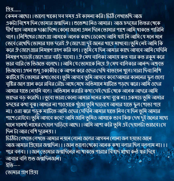 love letter in bengali language