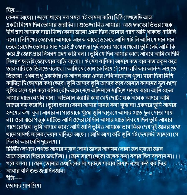 love letter bangla