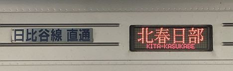 東京メトロ日比谷線 東武伊勢崎線直通 普通 北春日部行き5 東武20000系LED車