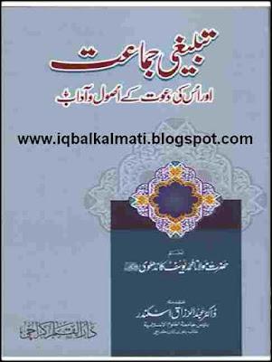 Tablig Jamat History Urdu