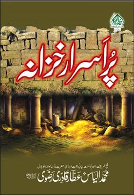 Download: Pur-Israr Khazana pdf in Urdu by Ilyas Attar Qadri