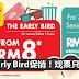 TGV Early Bird促销!戏票只需RM8 !! 学校放假就要这样看电影啊!