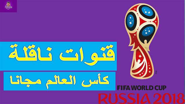 موقع حصري سيعرفك على القنوات المجانية الناقلة لكأس العالم روسيا 2018
