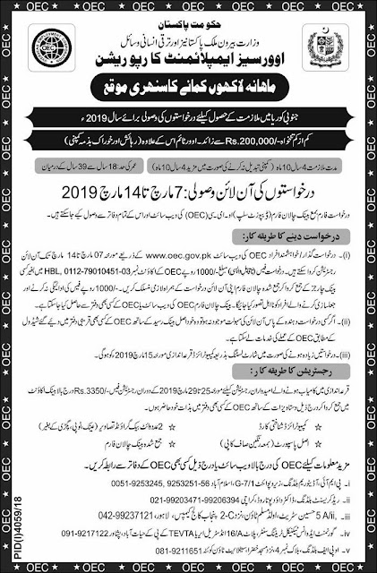 OEC Korea Jobs March 2019 | Salary Package Rs 200,000 | Overseas Employment Corporation
