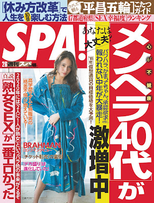 週刊SPA! 2018年02月06号 raw zip dl