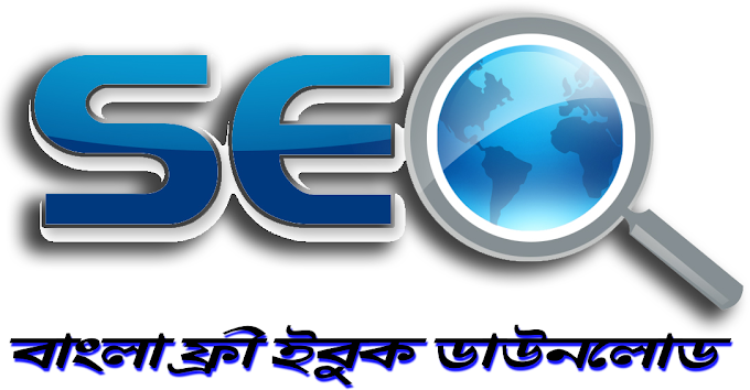 Free SEO Bangla Books PDF, Download SEO Bangla Book- PDF, SEO Bangla eBooks
