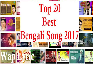 Top 20 Bengali Songs List and Lyrics 2017