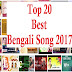 Top 20 Bengali Songs List and Lyrics 2017 | Bengali Song Lyrics