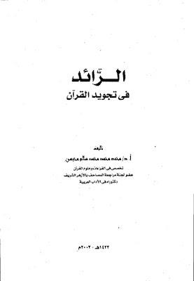 كتاب الرائد فى تجويد القرآن - محمد محيسن