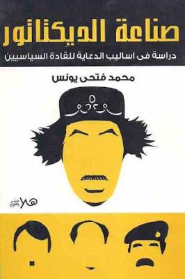 صناعة الديكتاتور: دراسة أساليب الدعاية للقادة السياسيين pdf محمد فتحي يونس