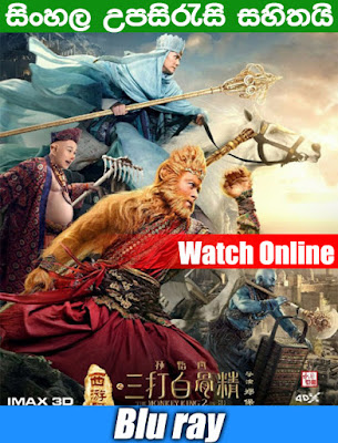 The Monkey King the Legend Begins 2016 Full Movie With Sinhala Subtitle