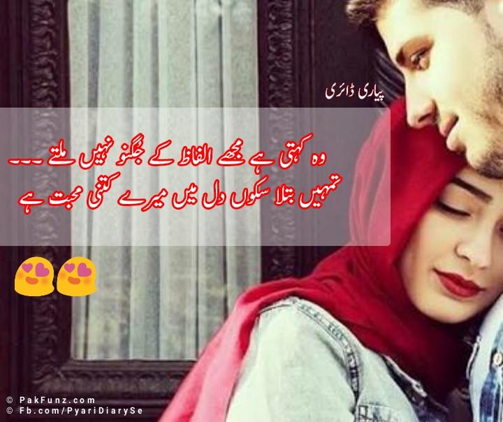 Romantic Urdu Poetry Pictures