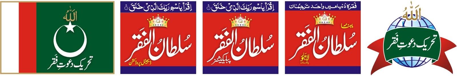 Tehreek Dawat e Faqr