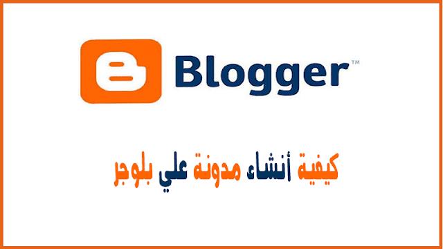 كيفية انشاء مدونة  بلوجر احترافية خطوة بخطوة + فيديو الشرح 2019 - 109