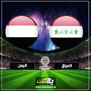 بث حي مشاهدة مباراة العراق واليمن لايف اليوم 12-1-2019 في كاس امم اسيا